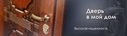 Двери металлические. Качество.Надежность. Гарантия. Минск,  Молодечно,  Радашковичи,  Олехновичи,  Ратамка,  Бояры,  Уша,  Петришки,  Монолит,  Красное,  Заславль, Молодечненский район,  Лебедево,  Залесье,  Ратамка