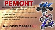 скутеров,  мопедов 50-150сс китайяпония