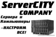 Настройка серверов любой сложности
